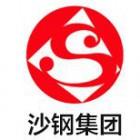 江苏沙钢集团
