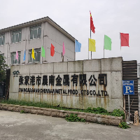张家港市晨南金属有限公司