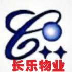 张家港保税区长乐物业管理有限公司