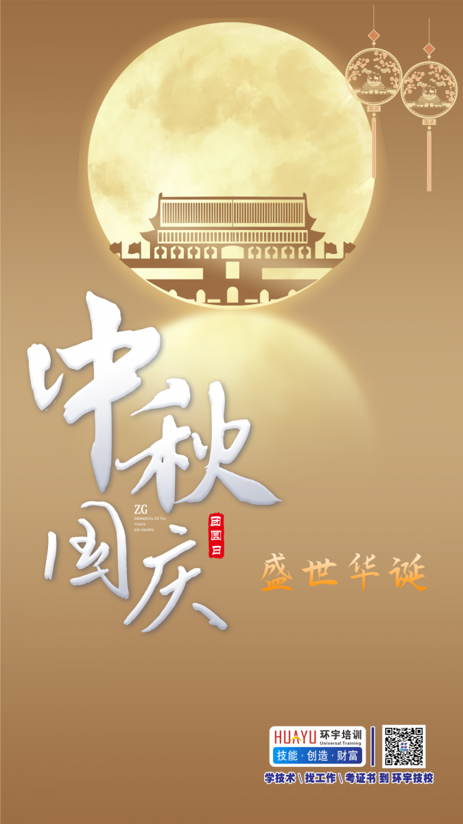 迎中秋月,庆国庆日,双节快乐!!